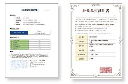 「地盤調査報告書」を発行致します。安心の10年保証です。