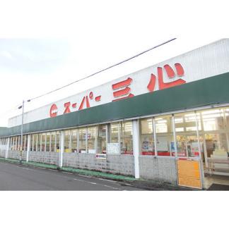 スーパー三心 西郷店