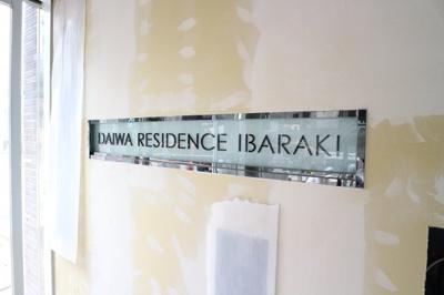 【その他共用部分】DAIWA RESIDENCE IBARAKI
