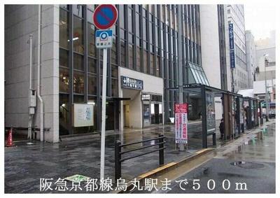 阪急京都線烏丸駅まで500m