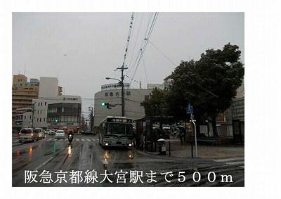阪急京都線大宮駅まで500m