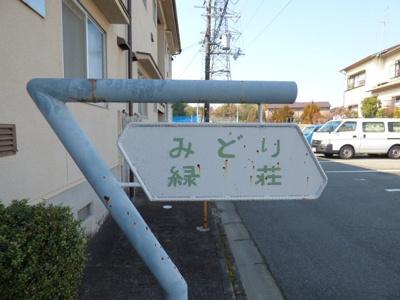 【エントランス】緑荘