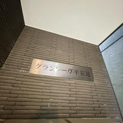 【その他】グランレーヴ平安通SOUTH