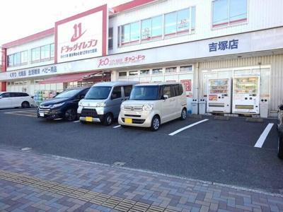 ドラッグイレブン吉塚店まで650m
