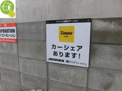 【その他共用部分】Hana House-Maejima