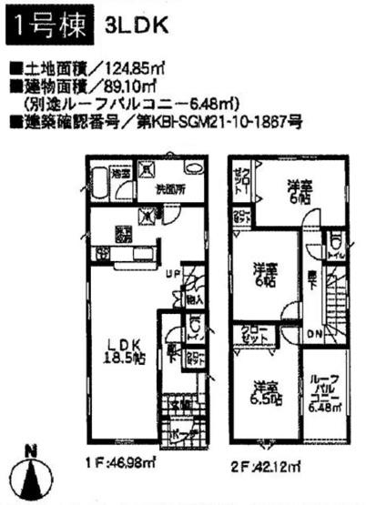 新築 平塚市田村第38 1号棟