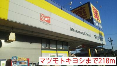 マツモトキヨシまで210m