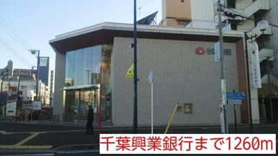 千葉興業銀行まで1260m