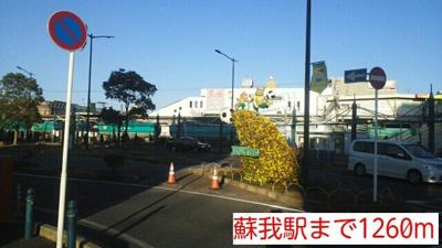 蘇我駅まで1260m