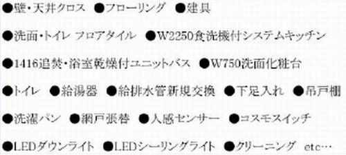 平塚市西八幡2丁目 エクレール第3平塚 中古マンション