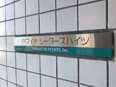 【エントランス】シーダーズハイツ