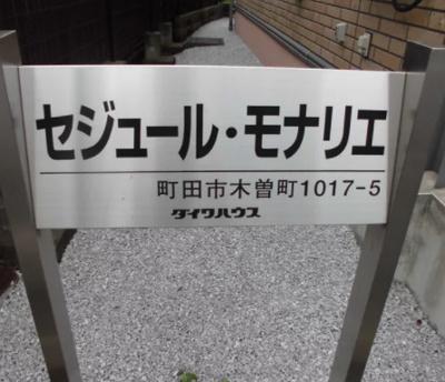 【エントランス】セジュール・モナリエ