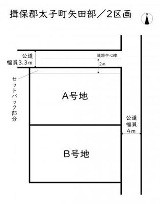 【区画図】揖保郡太子町矢田部/2区画