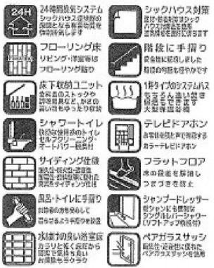 【設備】新築 寒川町大曲4丁目 F号棟