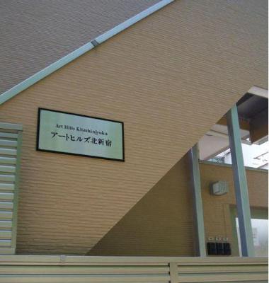 共用階段☆