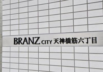 【その他】ブランズシティ天神橋筋六丁目