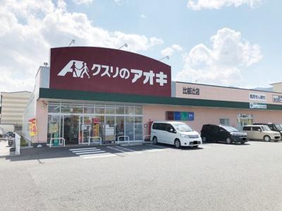 クスリのアオキ比叡辻店