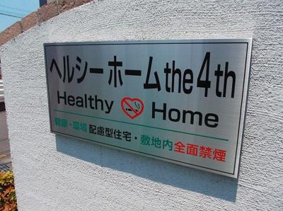 【その他】ヘルシーホーム the 4th