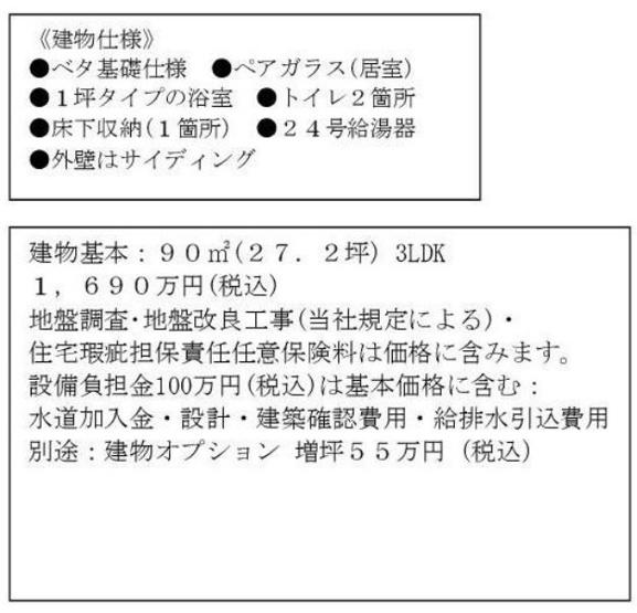 【その他】売地 茅ヶ崎市西久保 ②