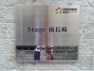 stage南長崎のロゴ☆