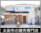 太田市西新町 B号棟の画像