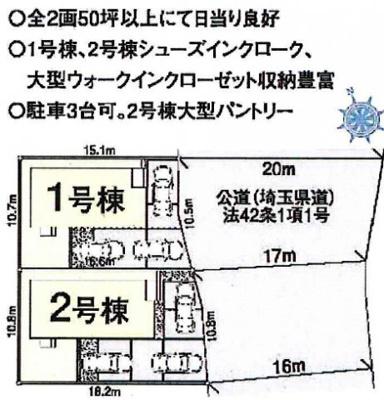 【区画図】鴻巣市広田(赤城)新築戸建全2棟