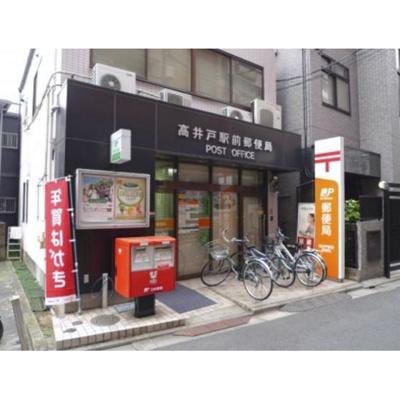 郵便局「高井戸駅前郵便局まで483m」高井戸駅前郵便局