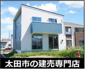 太田市由良町 C号棟の画像