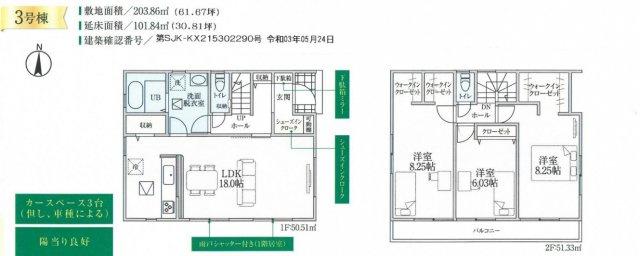 3号棟 3LDK+SIC+パントリー+WIC×3 大容量の収納がある間取りです。