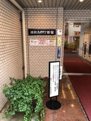 【その他】藤和ハイタウン新宿