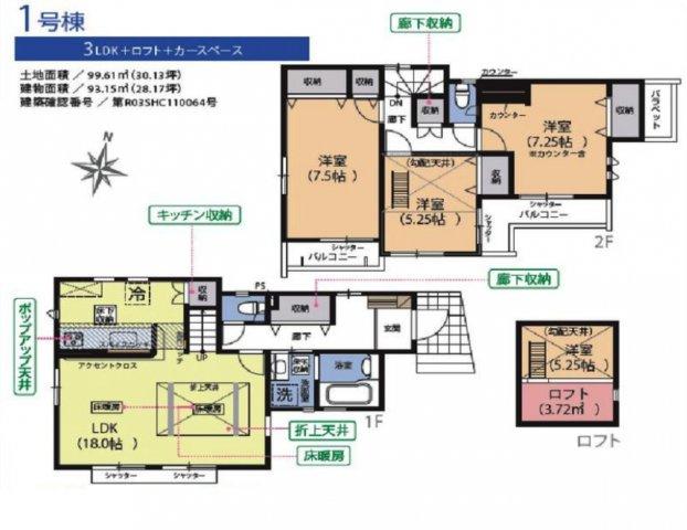 中野区白鷺2丁目 7,280万円 新築一戸建て【仲介手数料無料】