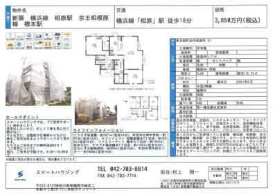 【その他】新築 横浜線 相原駅 京王相模原線 橋本駅