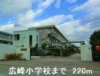 広峰小学校まで220m
