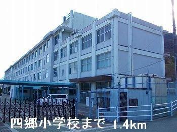 四郷小学校まで1400m