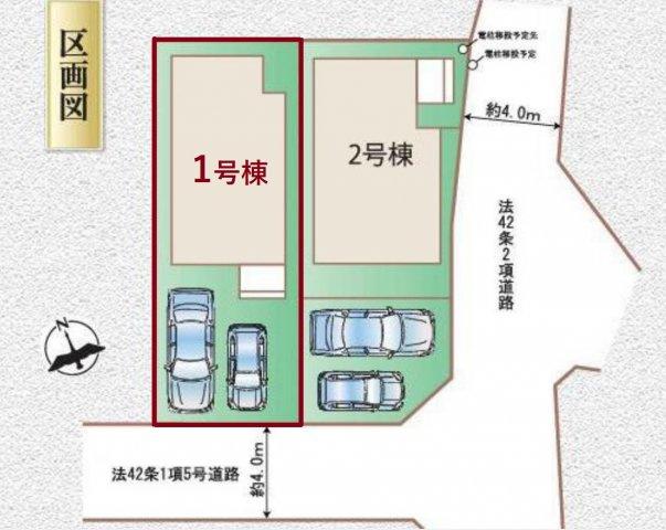 【区画図】新築 藤沢市善行4丁目 1号棟