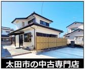 太田市岩瀬川町 中古住宅の画像
