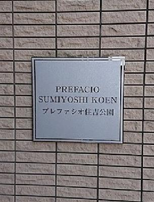 【その他】プレファシオ住吉公園