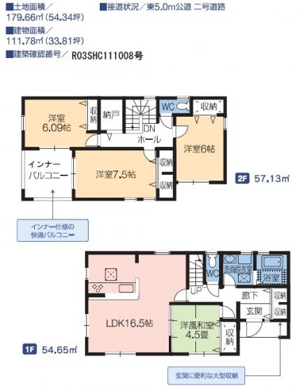 3号棟 4LDK+WIC+納戸 収納スペースがたっぷりあるのですっきり片付けられます。