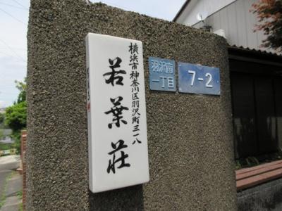 【外観】若葉荘