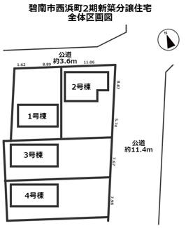 碧南市西浜町2期新築分譲住宅全体区画図です。