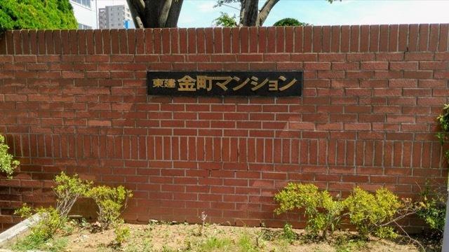 【外観】東建金町マンション