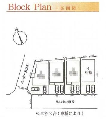 【区画図】新築 京王相模原線 JR横浜線 橋本駅 緑区二本松
