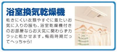 【設備】丸山