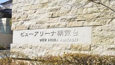 【外観】ビューアリーナ朝霞台