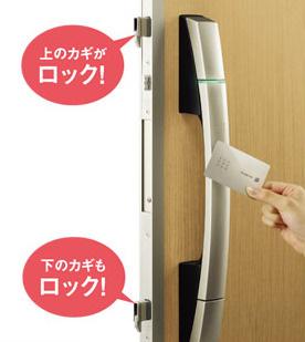ドアタッチキー ICチップを内蔵したカード(シール)をハンドルに近づけるだけで、2ヵ所のカギを1度に開閉できます。