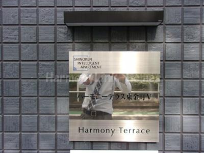 ハーモニーテラス東金町Vの建物ロゴ☆