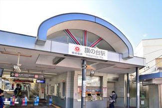 旗の台駅 350m のどかな雰囲気の駅です。 この駅から、大井町線・池上線が出ています。 全ての東急線に接続している大井町線は様々な場所に運んでくれます。