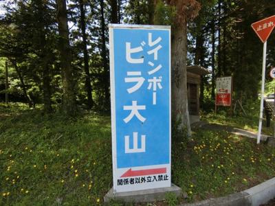 【周辺】ビラ大山 売地