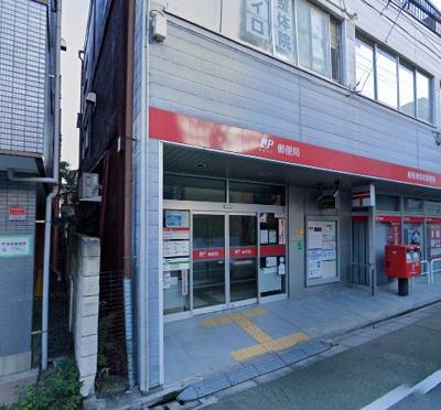 板橋東新町郵便局が隣にあります。