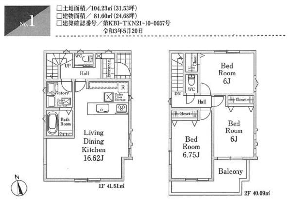 土地面積104.23平米 建物面積81.60平米  使い勝手の良い間取りです!